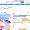 センスエピFGDX(フラッシュアンドゴーデラックス)がQoo10で最安値19,800円