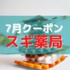 【2021年7月】スギ薬局クーポンの配布日はいつか解説!