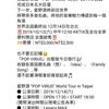星野源、台北ライブの情報解禁! ネットでチケット購入できますよ!