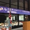 在江別フィジー名誉領事就任祝賀会