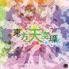 上海アリス幻樂団最新作、東方天空璋の予約が出来るショップはこちら