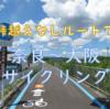 峠越えなしルートでっ!奈良~大阪サイクリング