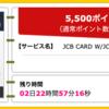 【ハピタス】JCB CARD W/JCB CARD W plus Lが期間限定5,500pt(5,500円)! 新規入会限定ポイント10倍キャンペーンも! 初年度年会費無料♪ ショッピング条件なし♪