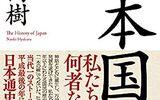 百田尚樹の新刊「日本国紀」に参考文献が載っていない件について