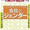 週刊東洋経済 2021年06月12日号 会社とジェンダー/シェアオフィス「新潮流」