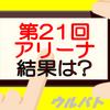 【ウルバト】第21回アリーナレポート!防衛に課題あり‼