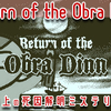 【Return of the Obra Dinn】#2