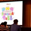 PHPカンファレンス福岡 2018 に参加してきたぞ!
