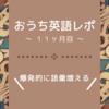 【おうち英語】11ヶ月目レポ