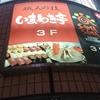 生寿司、すき焼き、しゃぶしゃぶが食べ放題! 札幌の素晴らしい店 いまめき亭