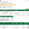 本日の株式トレード報告R3,03,11