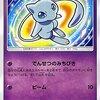 強化拡張パック[ひかる伝説]に収録されているひかるポケモン カードがかっこいい。