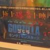 立川《極上爆音》劇場に君臨した「ゴジラ キング・オブ・モンスターズ」のド迫力