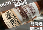 先日の晩酌!『門司港地ビール工房 門司港 驛ビール』(えきビール)