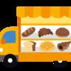 【イベント情報/大三島】11/20(日)愛媛のパン好き集まれ!大三島パン祭りが激熱だよ!