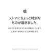 【発売まであと1時間!】Appleオンラインストア準備中に!【新型iPad, iPhone7/7Plus, iPhoneSE】