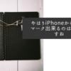 やはりiPhoneからブックマーク出来るのは便利ですね