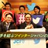 ツイッタージャパンがあの宇予団体「日本青年会議所」とパートナー協定、「健全性・公開性がさらに向上」とツイートするディストピア
