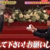 【動画】オードリー春日が結婚!モニタリング(4月18日)でクミさんにプロポーズ!
