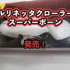 【イマカツ】低中速特化型 クローラーベイト「ベルリネッタクローラー2 スーパーボーン」発売!