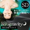 ZeroGravityの楽天商品 2018年度 マットレスウレタンを徹底比較し厳選~!