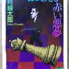法月綸太郎「ふたたび赤い悪夢」(講談社)-2