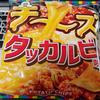 山芳製菓「チーズタッカルビ」2018年話題のグルメがスナックになった件(´∀`)