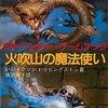 本日名作ゲームブック「火吹山の魔法使い」がイギリスで1982年に発売された日だそうです。イアン・リビングストン先生に「これ持ってる?」って聞かれましたYO。
