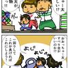 息子とすべり台・1~お義母さんからのプレゼント~
