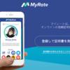 オンライン取引の信用証明書「MyRate」の仕組みと今後の可能性
