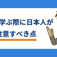 英語を学ぶ際に日本人が最も注意すべき点とは?