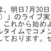 【ソースネクスト】VEGAS Pro ライブ実演会をやるらしい