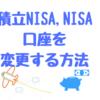 <楽天証券>NISAからつみたてNISA、つみたてNISAからNISAへ変更、切り替えする方法
