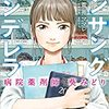 【ドラマ】春ドラマ、この2本は見逃せない!「アンサング・シンデレラ」と「MIU404(ミュウ ヨンマルヨン)」