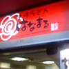 """讃岐うどんの""""はなまるうどん""""・カレーつけ麺"""