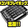 【ファットラボ】ネコソギやネコソギルを収納出来るケース「ネコソギプレイボックス」再出荷!