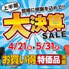急げ!好日山荘大決算セール!!