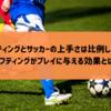 リフティングとサッカーの上手さは比例しないぞ!リフティングがプレイに与える効果と上達する秘訣
