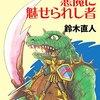 幻想迷宮書店第一弾『悪魔に魅せられし者【ドルアーガの塔 第1巻】』をプレイしました。レビューを書きます。