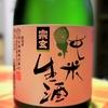 宗玄 純米生酒