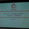 『日本 eスポーツ協会設立準備委員会 2009 年度中間報告会』に行ってきました