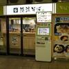 冷やし系が美味い季節になってきた! 冷やしざるそば@立川駅 清流そば