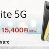 OCN モバイル ONEの音声対応SIMとセットでXiaomi Mi 11 Lite 5Gの本体価格が一括15,400円!