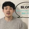 【拡散希望】BLOMUでイベント作成できるようになりました!そしてイベント開催します!
