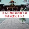 【保存版】正しい神社のお参り作法を教えます!