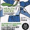 「ビジネス書」好きのための健康本@『HEALTH HACKS!』