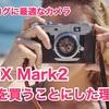 僕がキヤノンG9X Mark2を買うことにした理由