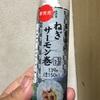 セブンイレブン 手巻寿司 ねぎサーモン巻 食べてみました