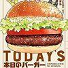マンガ『本日のバーガー』の主役はハンバーガーである。