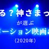 【30位→21位】「Wi-Fi飛んでる?神さまって信じてる?」が選ぶマイベストアニメーション映画&TVシリーズ50(2020年)